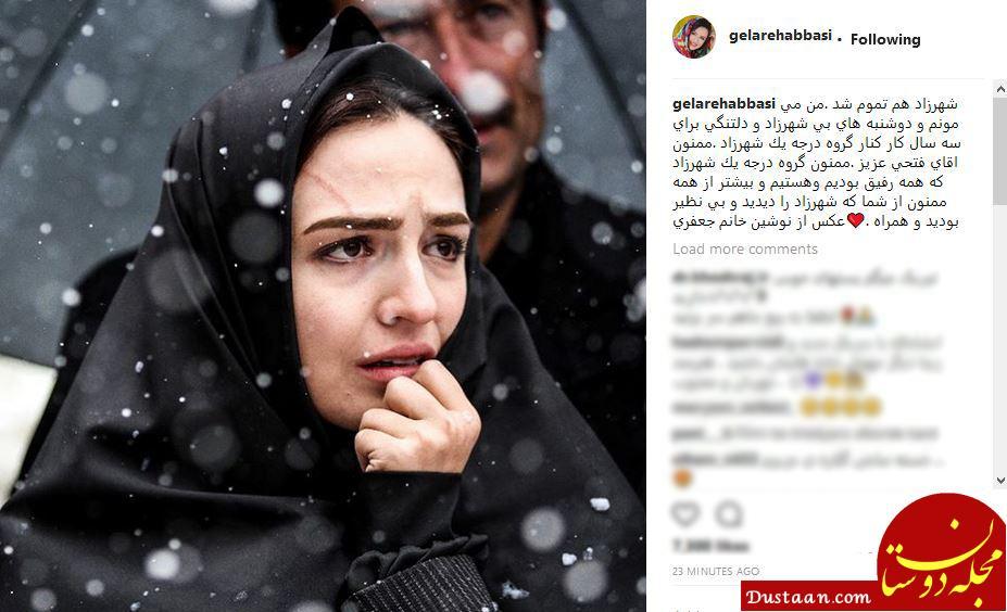 www.dustaan.com واکنش گلاره عباسی به پایان سریال شهرزاد +عکس