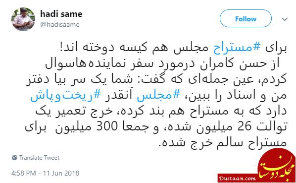 www.dustaan.com توییت عجیب یک خبرنگار: ۳۰۰ میلیون تومان خرج دستشویی مجلس کرده اند!