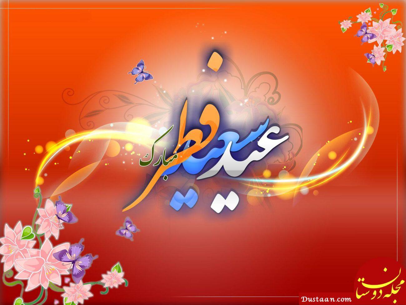 www.dustaan.com نماز عید فطر چگونه خوانده می شود؟