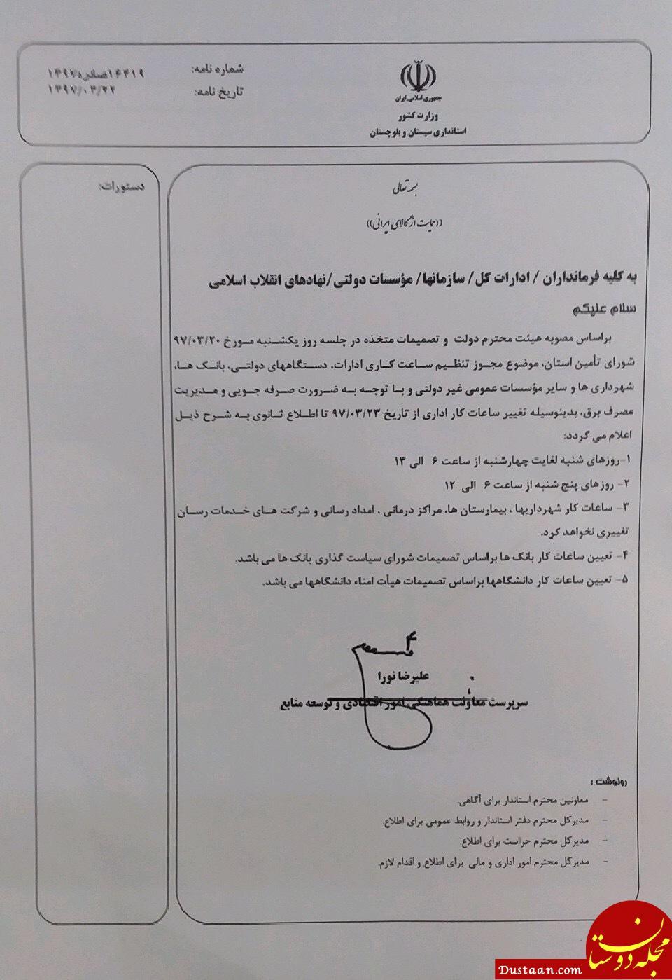 www.dustaan.com تغییر ساعت کاری دستگاه های اجرایی سیستان و بلوچستان