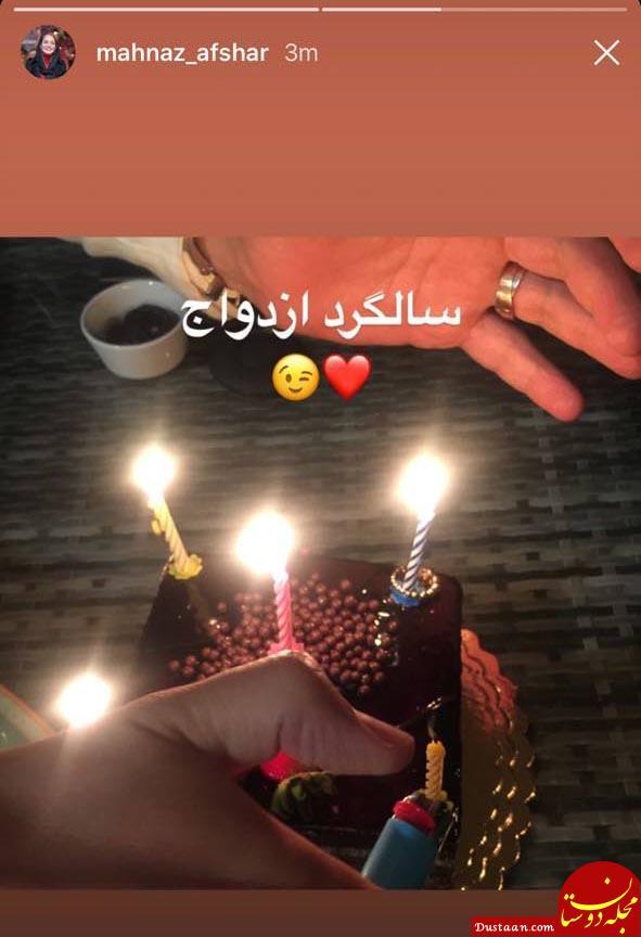 www.dustaan.com جشن سالگرد ازدواج «مهنار افشار» و همسرش!