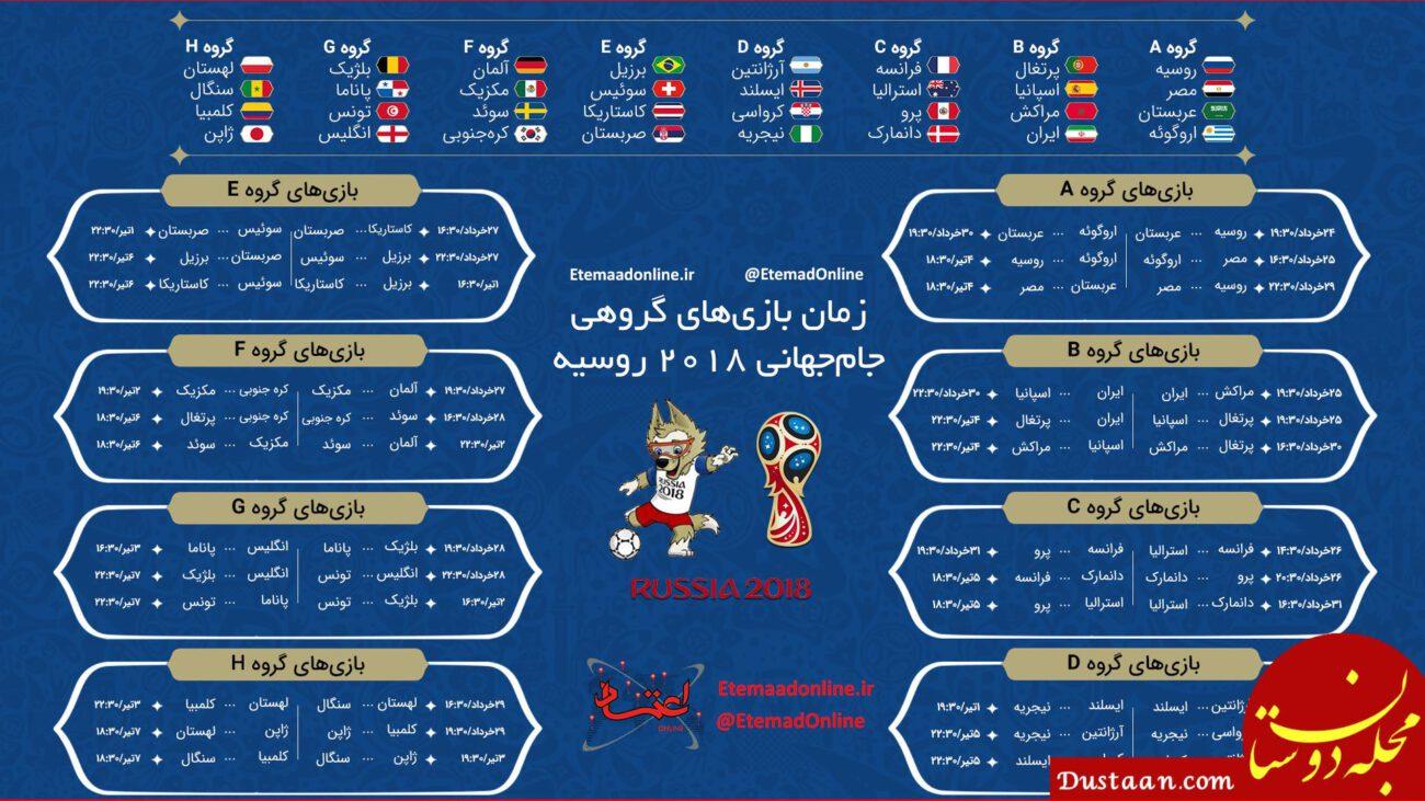 www.dustaan.com زمان بازیهای گروهی جامجهانی 2018 روسیه