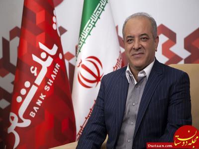 www.dustaan.com حسین محمدپورزرندی مدیرعامل بانک شهر استعفا کرد