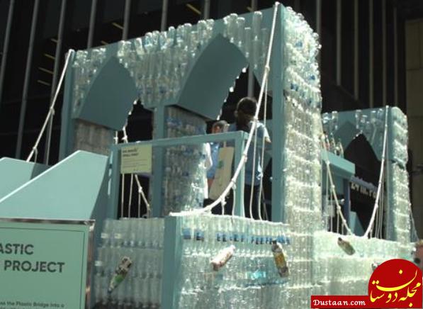 www.dustaan.com ساخت خلاقانه پل به وسیله بطری های پلاستیکی +عکس