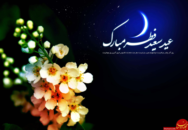 www.dustaan.com جمعه 25 خرداد ماه 97 به احتمال زیاد، عید فطر است
