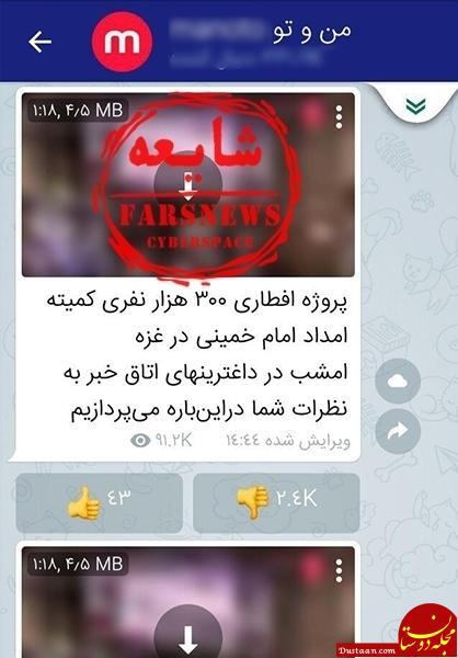 www.dustaan.com شایعه مخالفت آیت الله سیستانی با کمیته امداد +عکس
