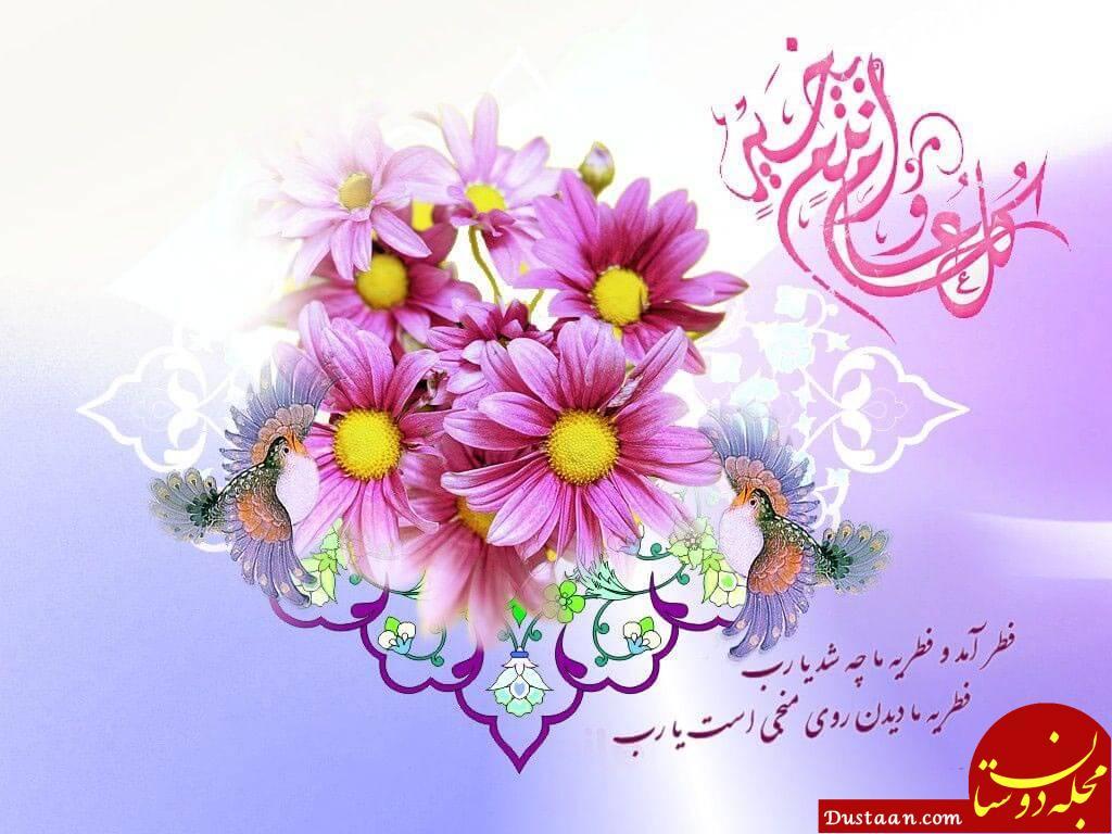 www.dustaan.com اس ام اس و جملات بسیار زیبا برای تبریک عید سعید فطر
