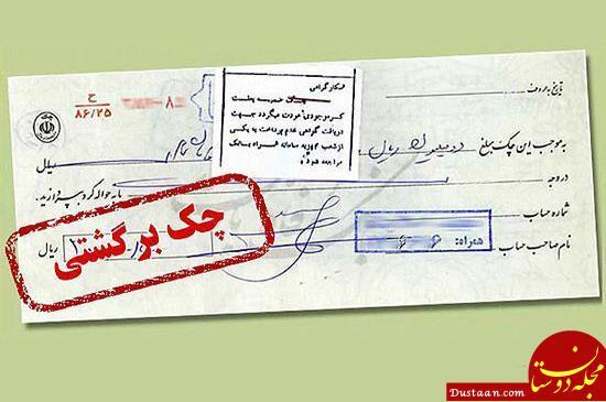 www.dustaan.com مقررات جدید برای چک برگشتی
