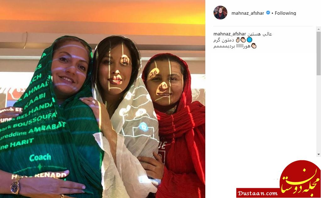 www.dustaan.com واکنش مهناز افشار و کرامتی به پیروزی ایران +عکس