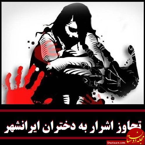 www.dustaan.com ابعاد تازه از پرونده تجاوز در ایرانشهر | یکی از شاکیان: متهمین سلاح به همراه داشتند