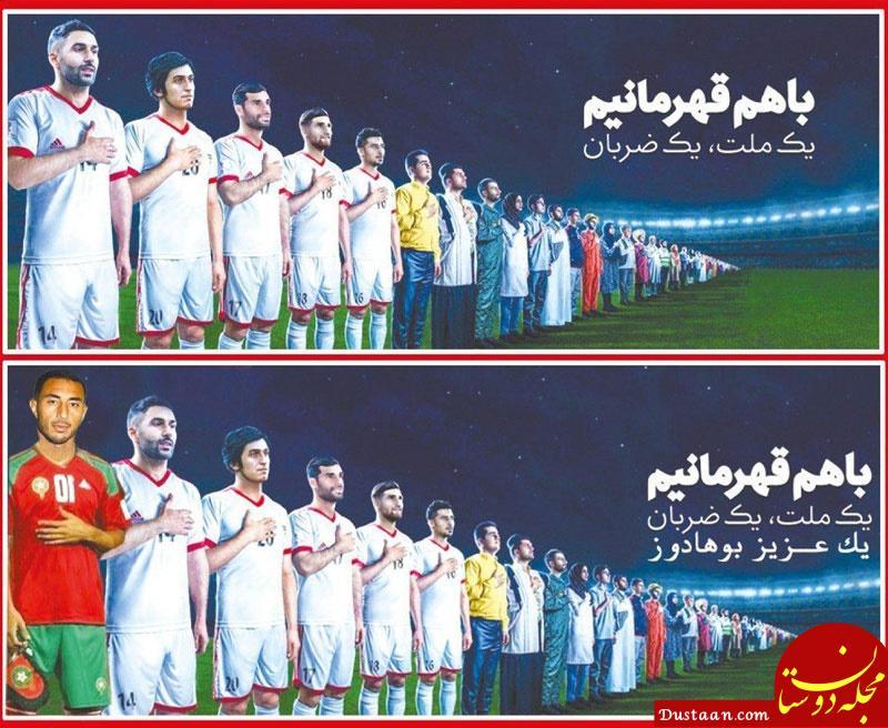 www.dustaan.com شعار تیم ملی و پوستر میدان ولی عصر دوباره تغییر کرد!؟