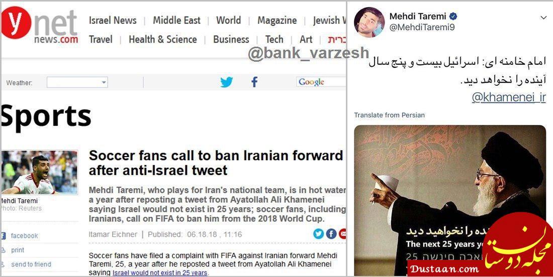 www.dustaan.com جنجال روزنامه اسراییلی علیه طارمی/ مهاجم ایران باید از جام جهانی محروم شود!