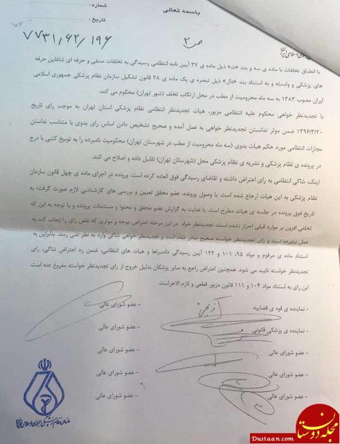 www.dustaan.com بهمن کیارستمی: حکم جدیدی برای پرونده پدرم صادر نمی شود