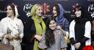 اکران خصوصی فیلم شماره 17 سهیلا