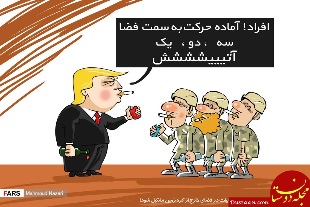 www.dustaan.com ترامپ در خارج از زمین ارتش تشکیل می دهد؟ +عکس