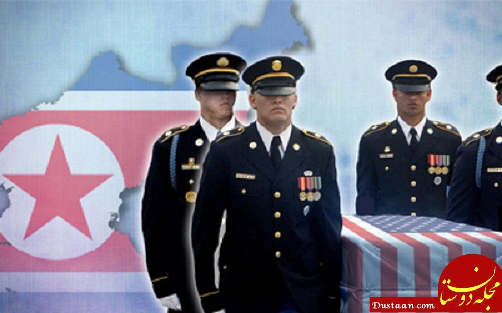 www.dustaan.com کره شمالی بقایای 200 سرباز کشته شده آمریکایی در جنگ کره را بازگرداند
