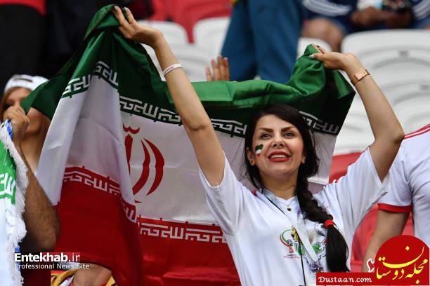 www.dustaan.com عکس های زیبا از تماشاگران زن و مرد ایرانی در دیدار ایران و اسپانیا