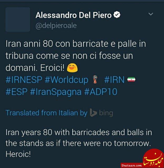 www.dustaan.com واکنش دل پیرو به بازی ایران: نمایش قهرمانانه! +عکس