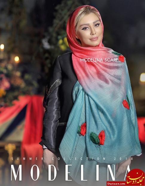 www.dustaan.com چهره متفاوت سحر قریشی به عنوان مدل شال و روسری! +تصاویر