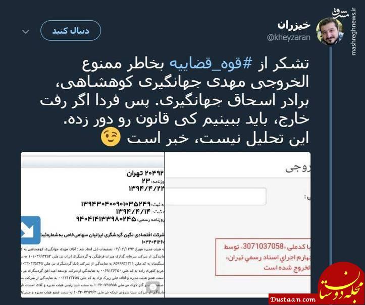 www.dustaan.com برادر جهانگیری ممنوع الخروج شد؟ +عکس