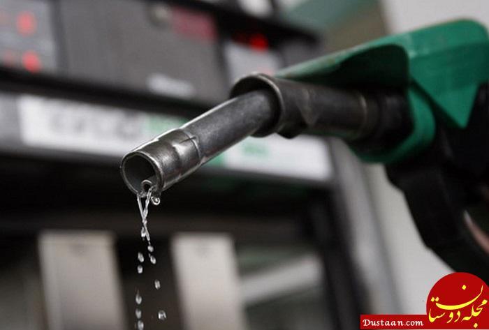 www.dustaan.com افزایش قیمت بنزین صحت ندارد