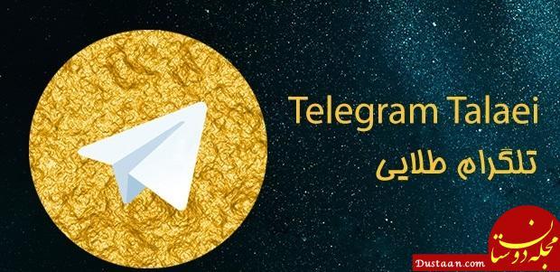www.dustaan.com روزنامه جام جم: تلگرام طلایی جای تلگرام را گرفته است