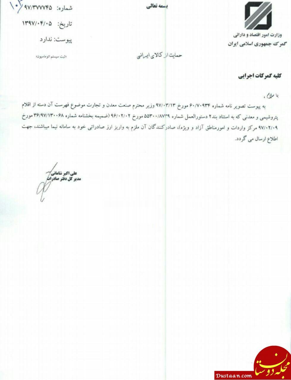 www.dustaan.com فروش ارز پتروشیمیها در بازار ممنوع شد +سند