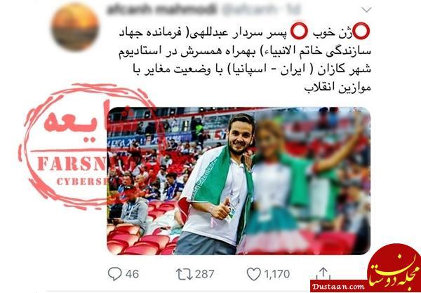 واقعیت ماجرای عکس سلفی پسر فرمانده سپاه با دختر بیحجاب در جام جهانی چیست؟ +عکس