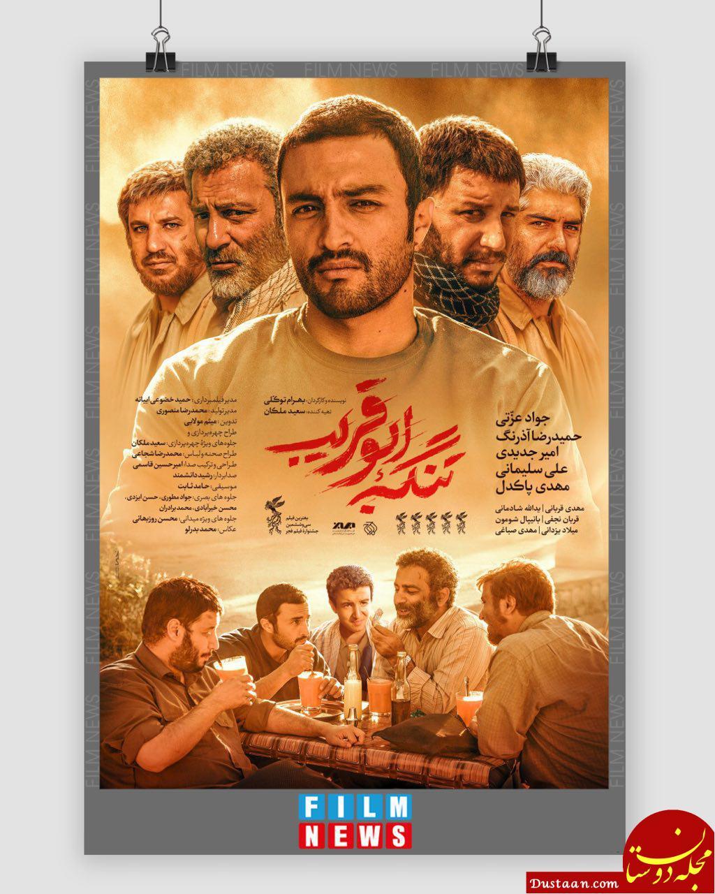 www.dustaan.com پوستر رسمی «تنگه ابوقریب» رونمایی شد