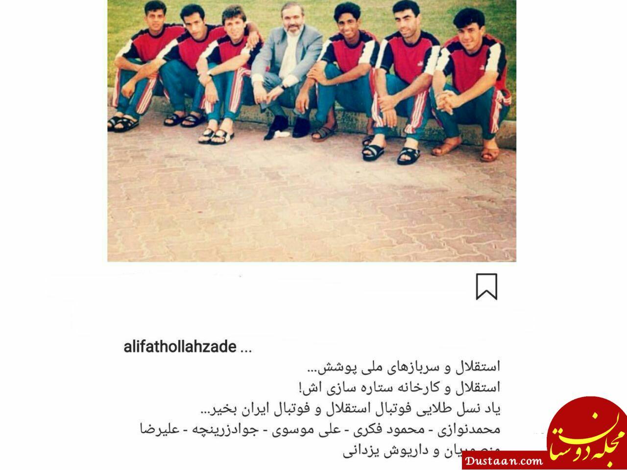www.dustaan.com استقلال و کارخانه ستاره سازی اش! +عکس