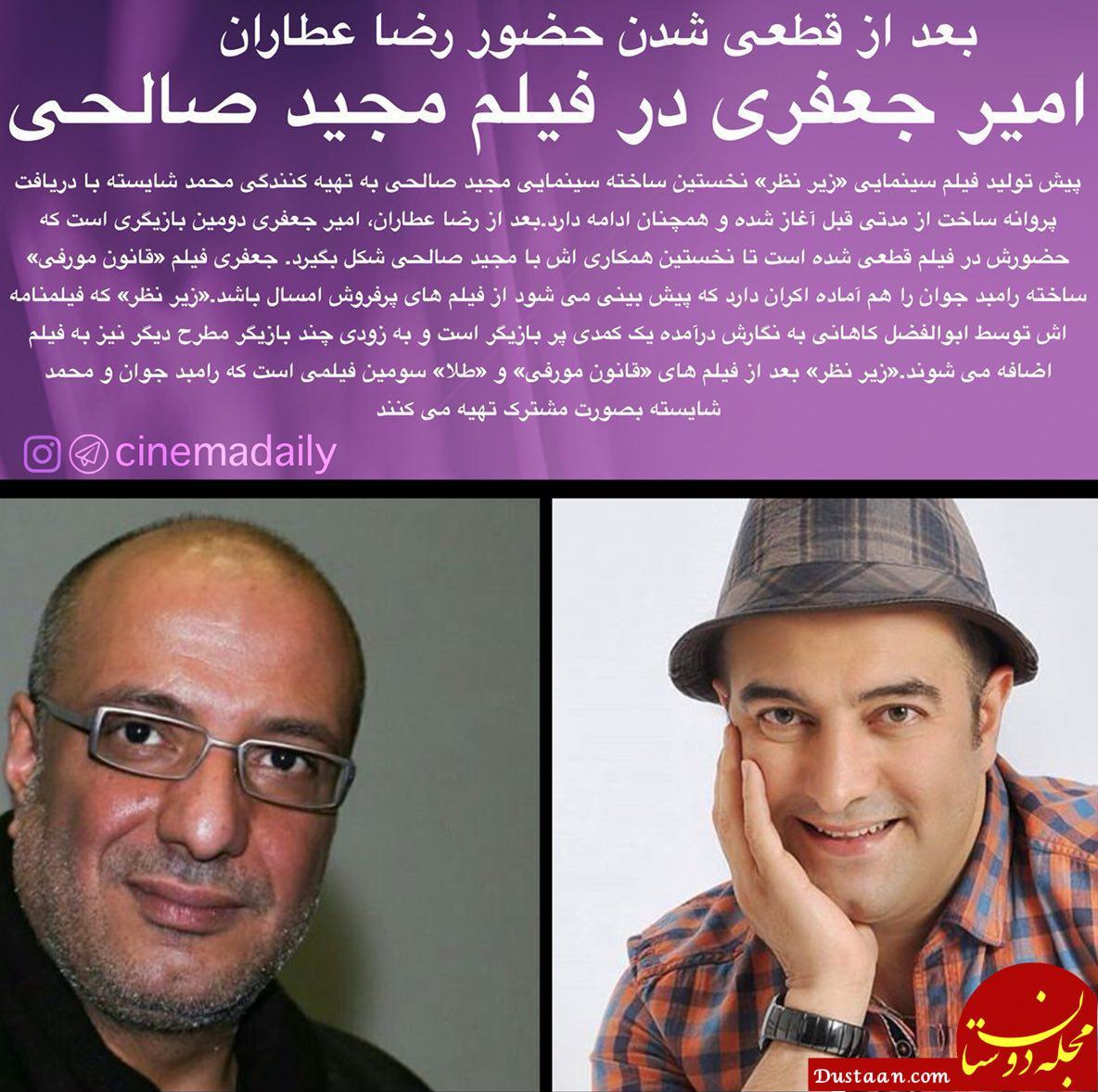 www.dustaan.com حضور امیر جعفری در فیلم مجید صالحی +عکس