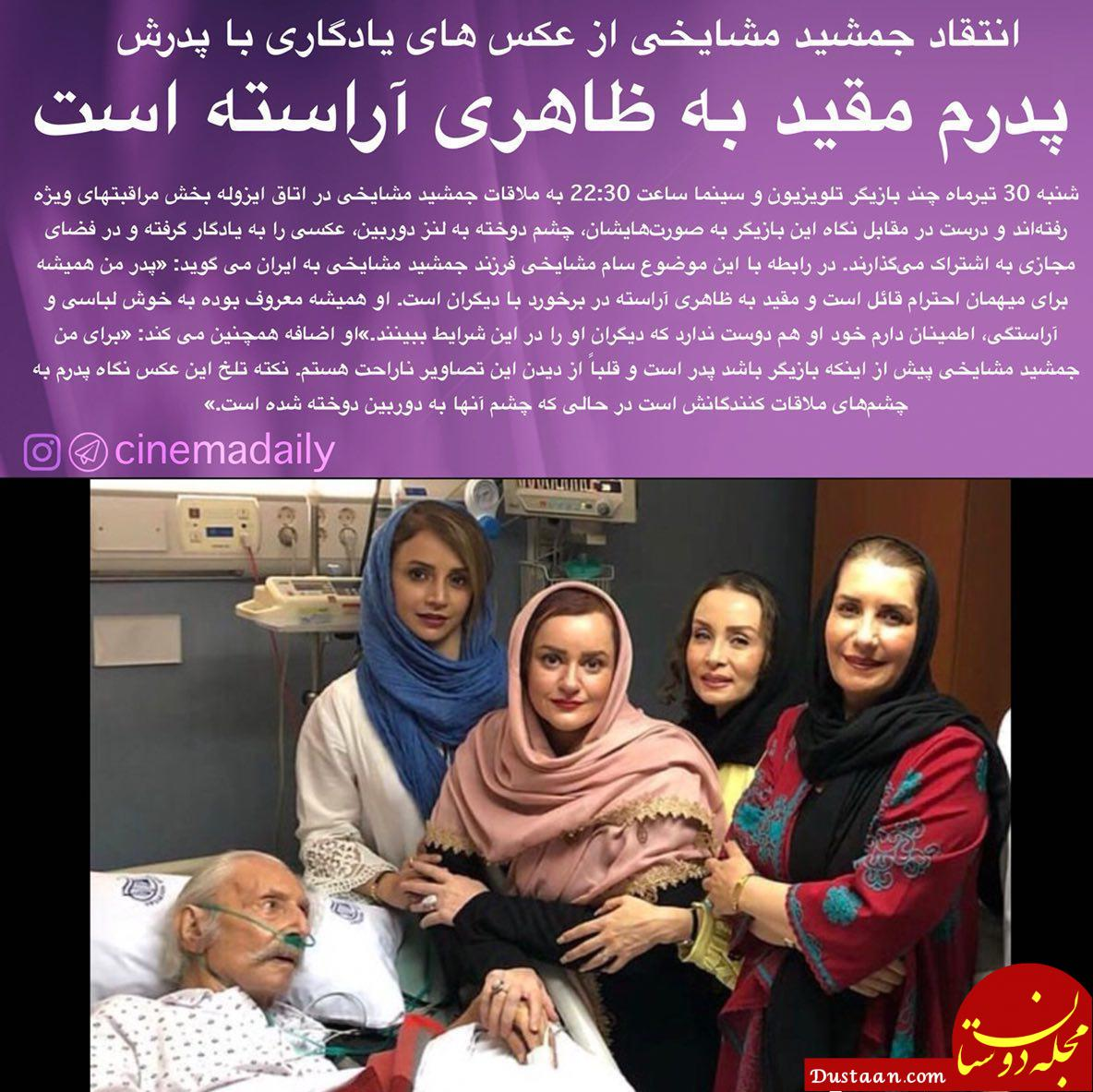 www.dustaan.com انتقاد فرزند جمشید مشایخی ازسلفی بازیگران با پدرش در بیمارستان +عکس