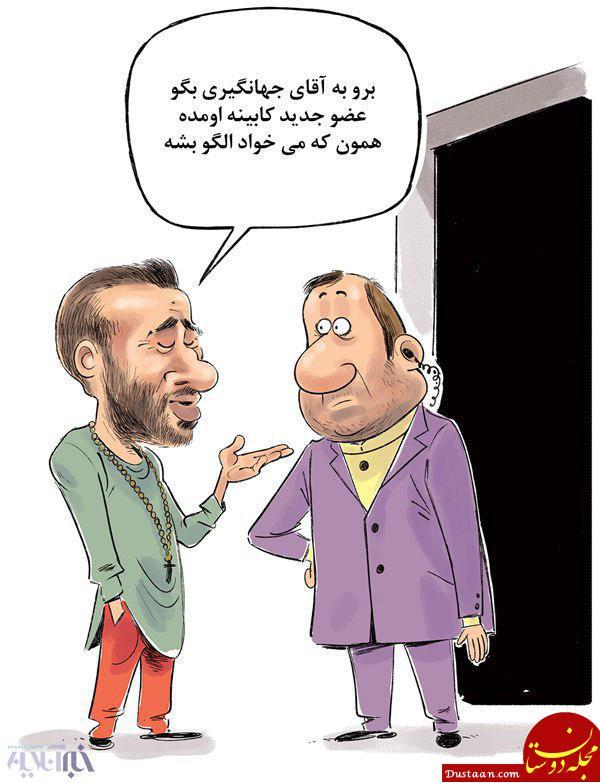 www.dustaan.com تتلو عضو کابینه می شود! +عکس