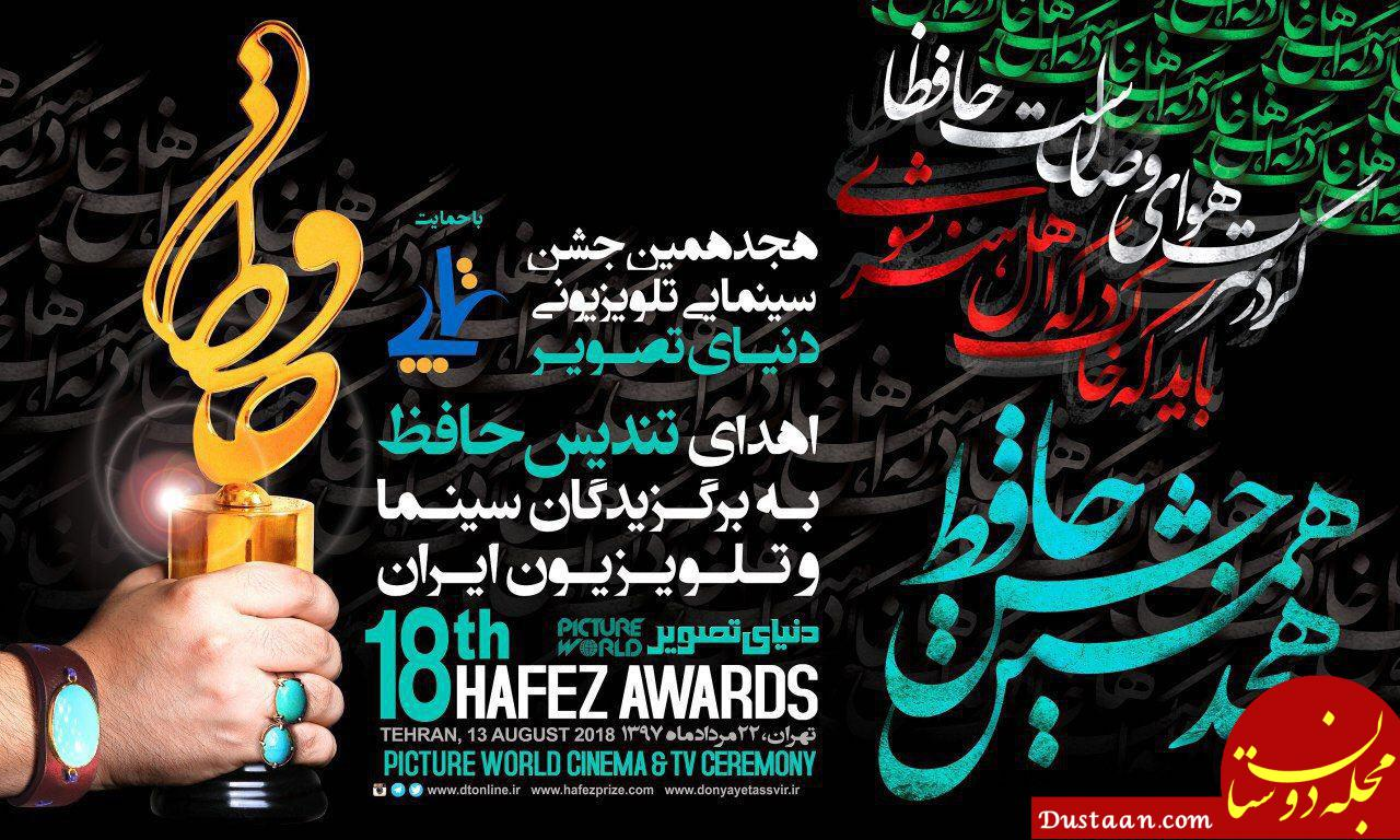 www.dustaan.com رونمایی پوستر هجدهمین جشن حافظ +عکس