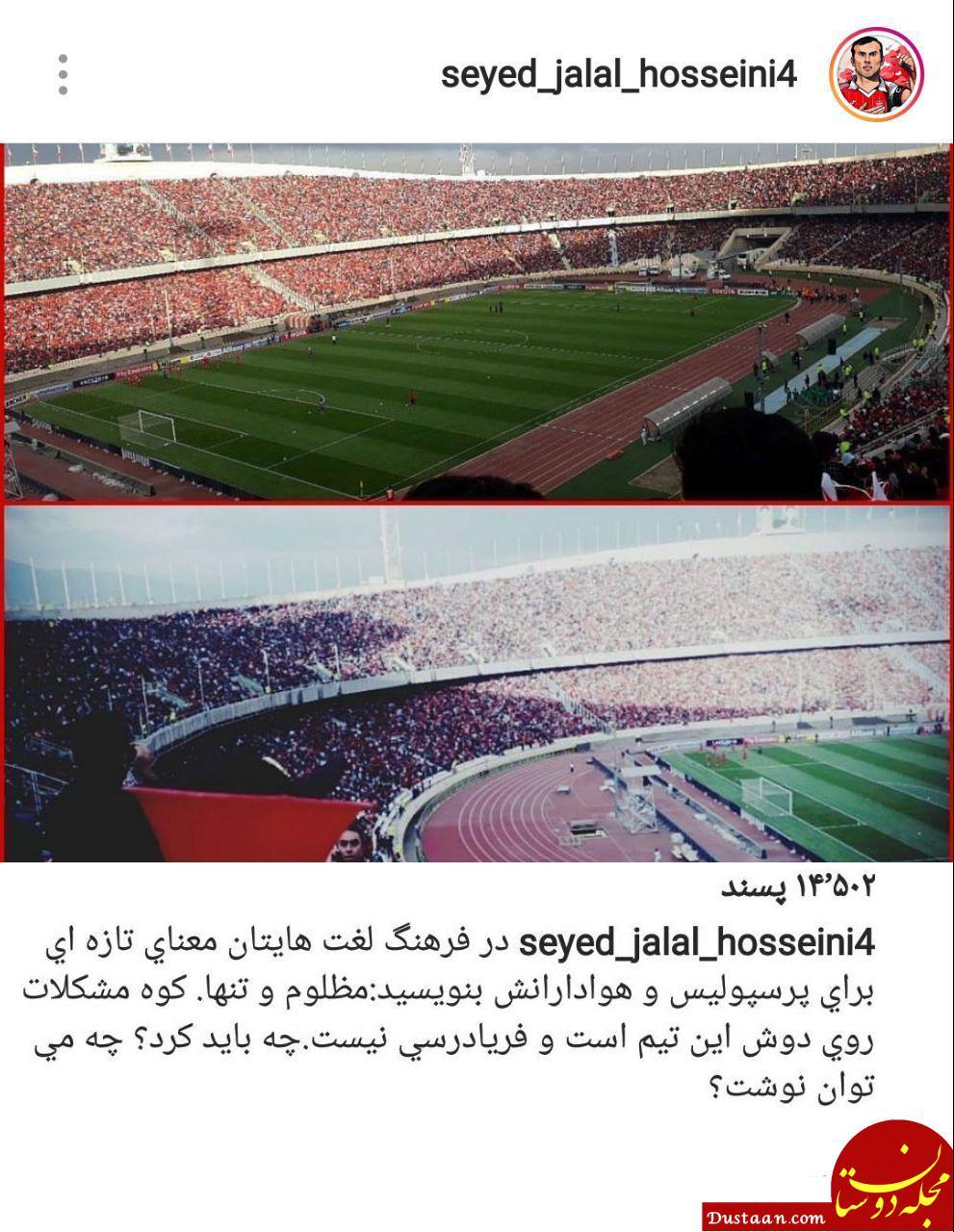 پست اینستاگرامی جلال حسینی در واکنش به مشکلات باشگاه پرسپولیس