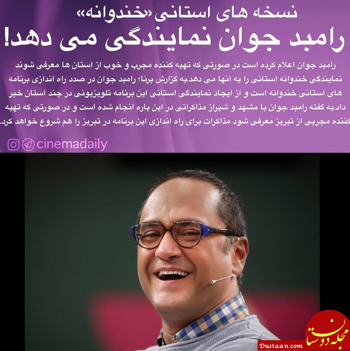 www.dustaan.com رامبد جوان نمایندگی می دهد!