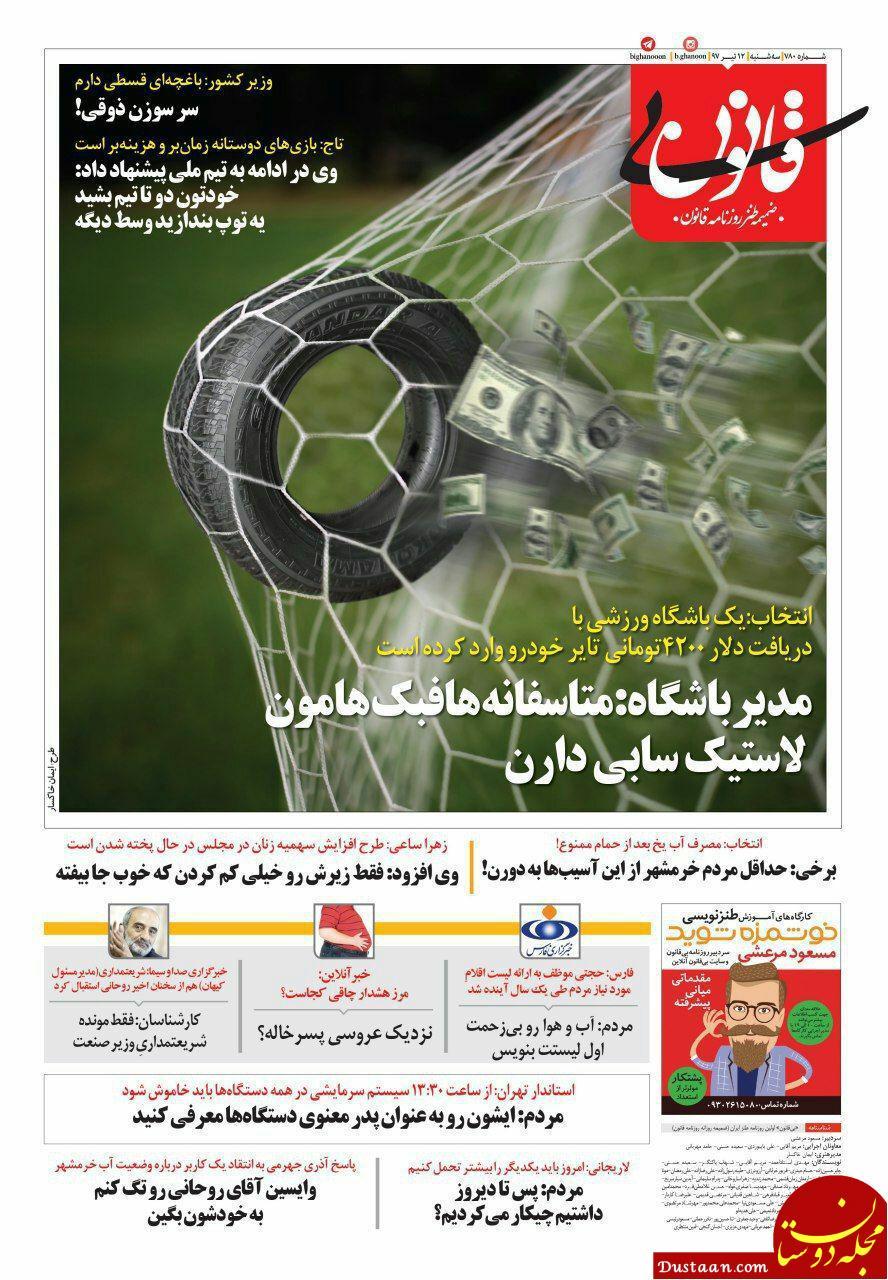 www.dustaan.com کنایه بی قانون به باغچه قسطی وزیر کشور! +عکس