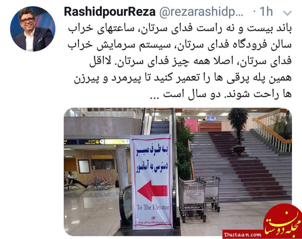 www.dustaan.com انتقاد رشیدپور از وضعیت فرودگاه مهرآباد +عکس