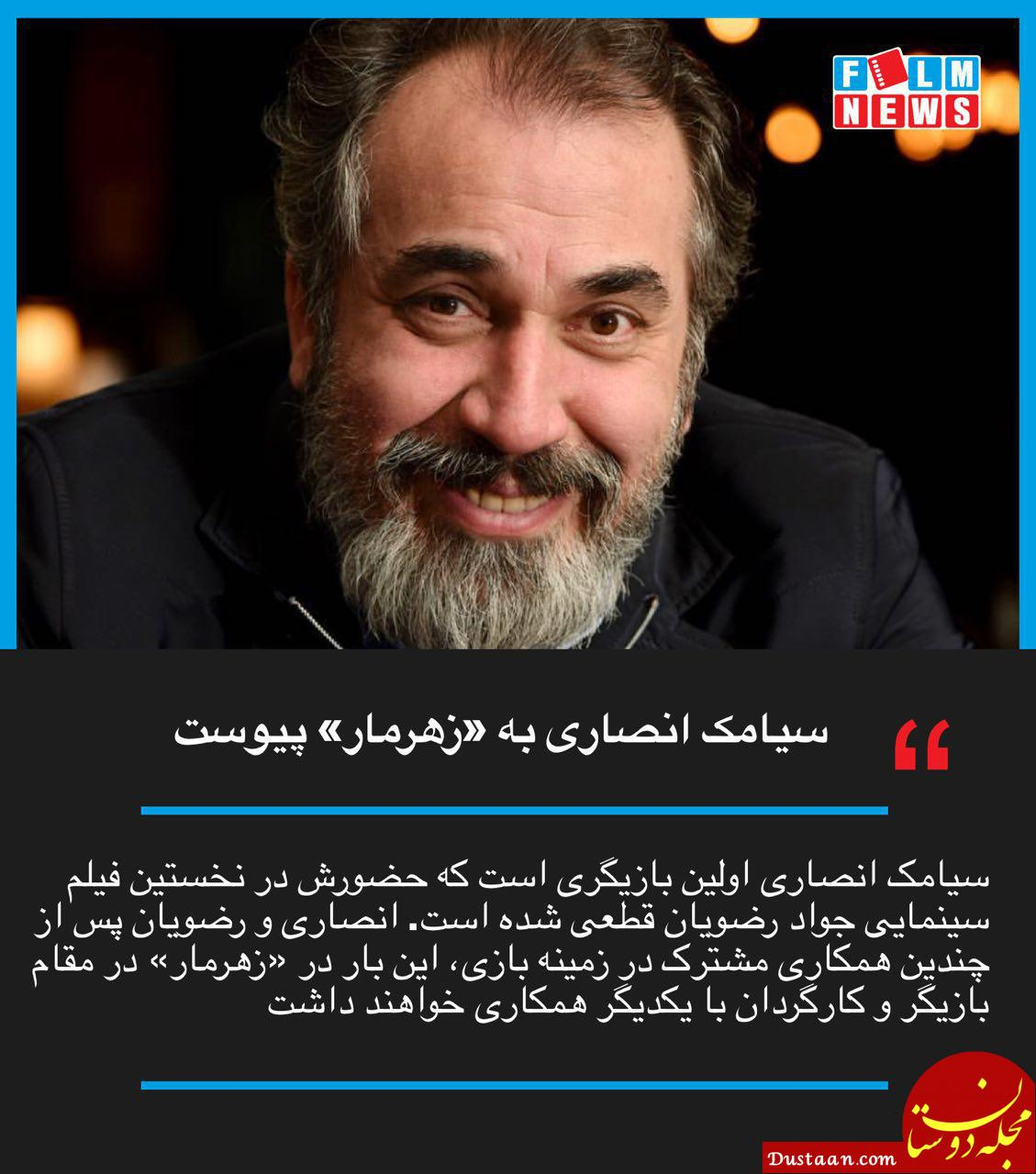 www.dustaan.com سیامک انصاری در «زهرمار» پیوست!