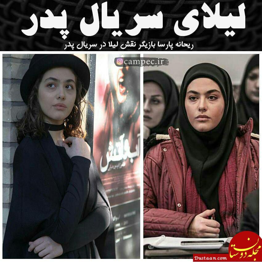 www.dustaan.com نیلوفر پارسا بازیگر نقش لیلا در سریال پدر +عکس