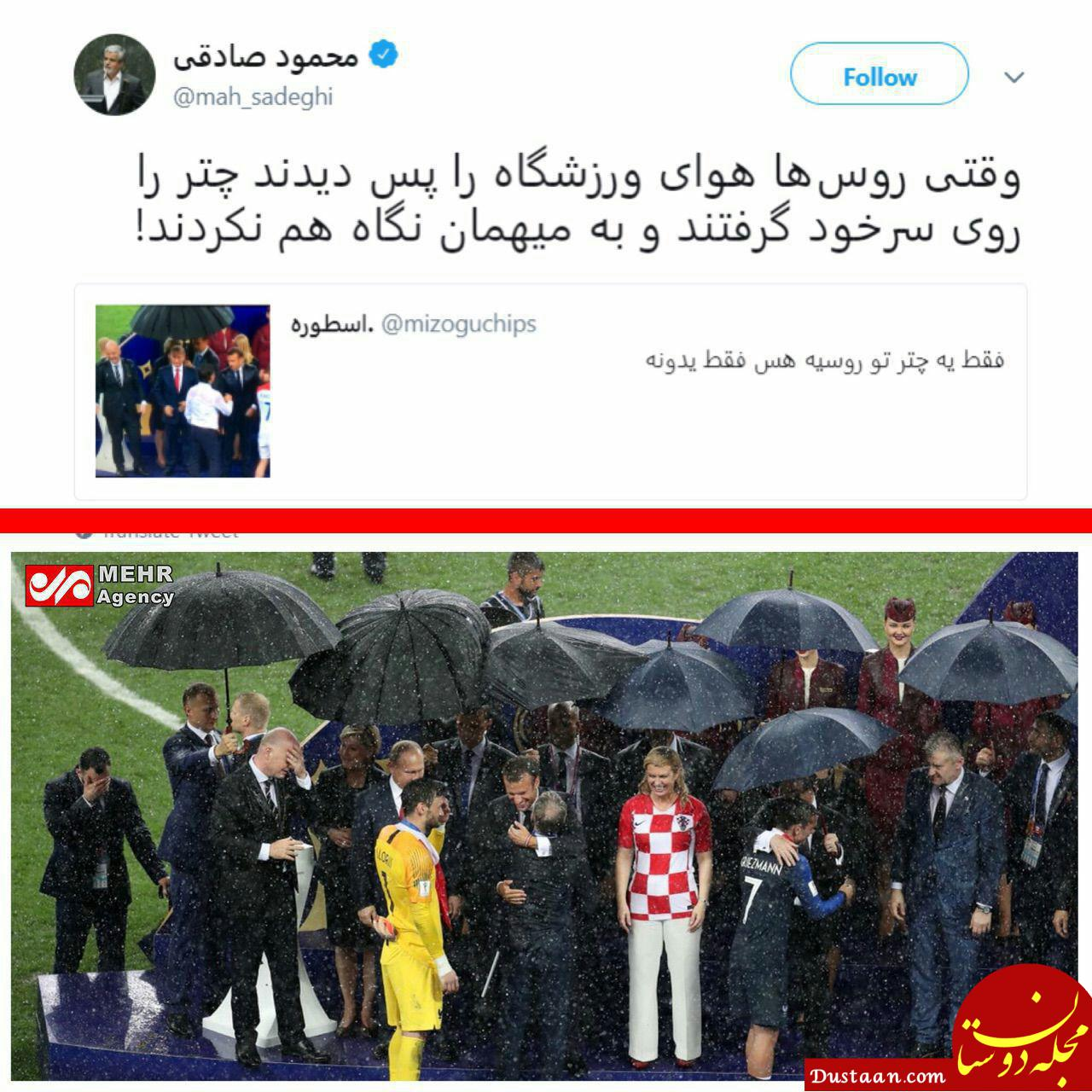 www.dustaan.com توییت محمود صادقی درباره مراسم قهرمانی جام جهانی