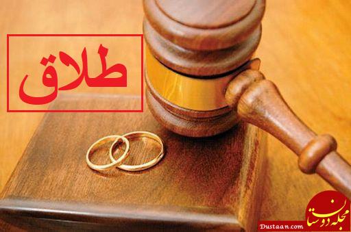 www.dustaan.com ماجرای عجیب یک طلاق توافقی/ نه مرد موافق طلاق است،نه زن!