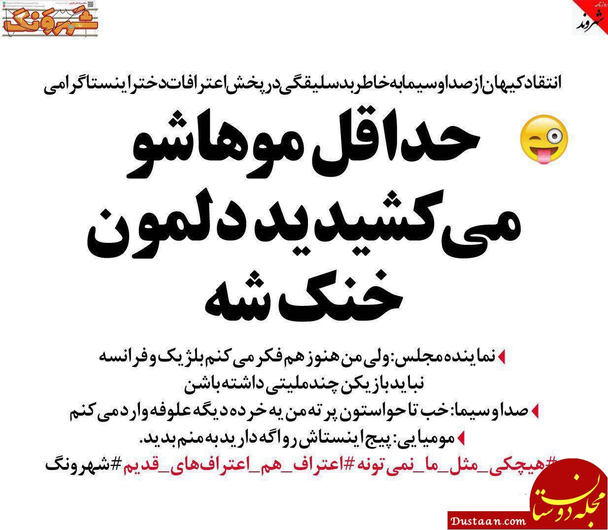 www.dustaan.com متلک جالب یک روزنامه به کیهان درباره دختر اینستاگرامی!