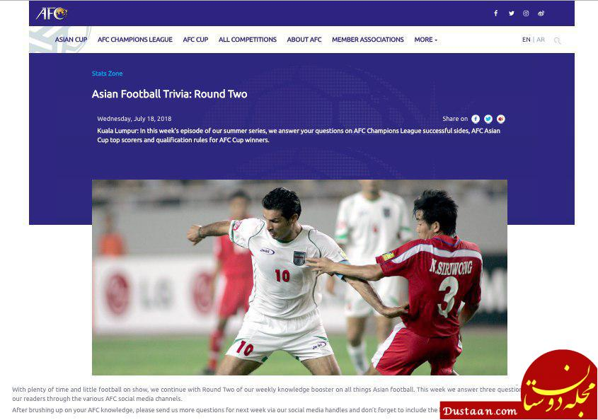 www.dustaan.com گزارش AFC از رکورد علی دایی در مسابقات جام ملت های آسیا