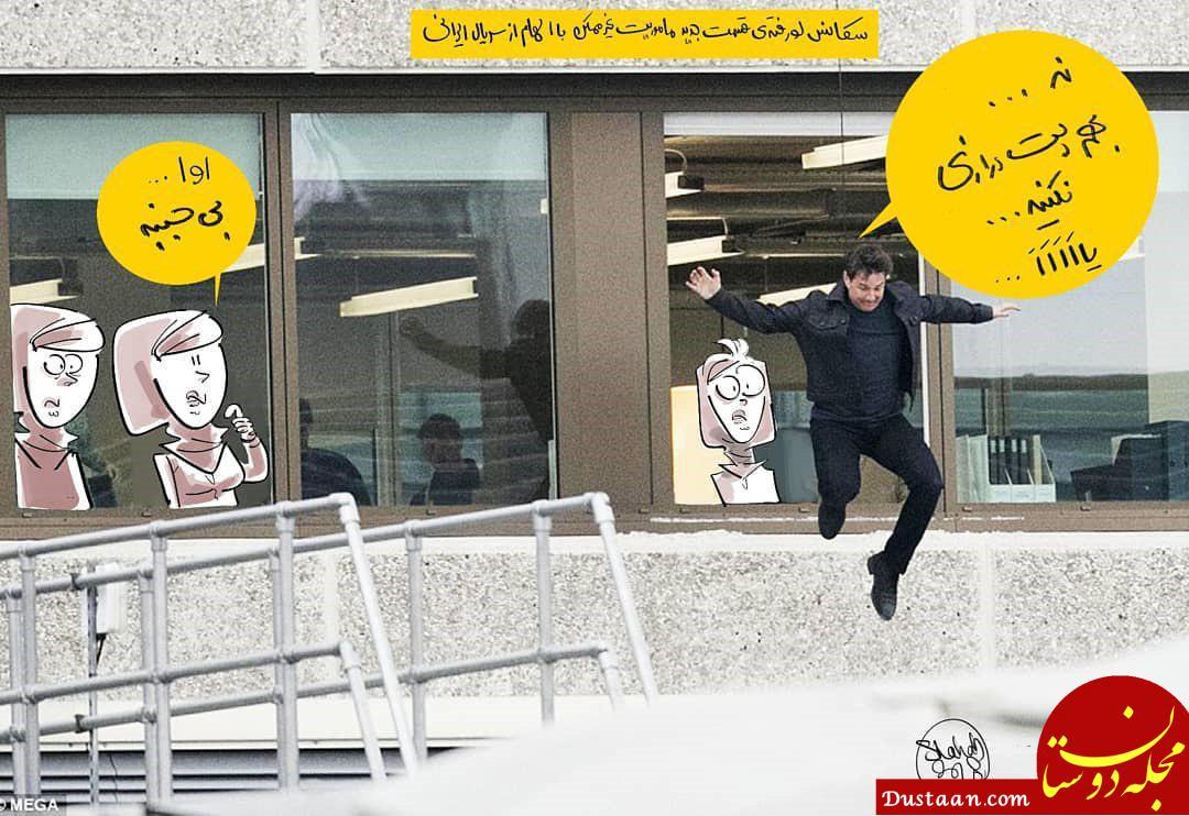 www.dustaan.com سکانس لو رفته «ماموریت غیرممکن ۷» با الهام از سریال ایرانی! +عکس