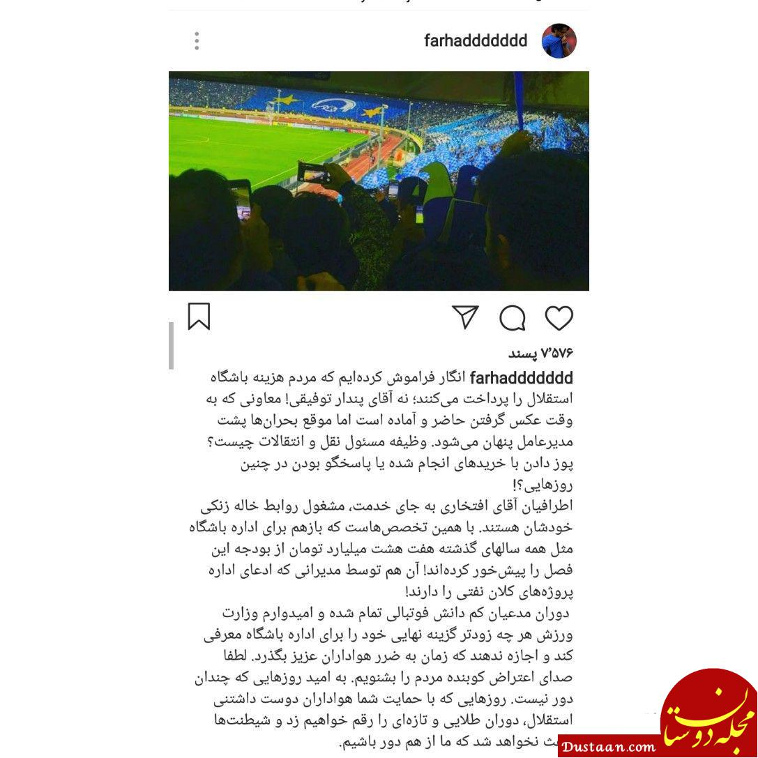 www.dustaan.com واکنش فرهاد مجیدی به عملکرد مدیران استقلال در نقل و انتقالات +عکس