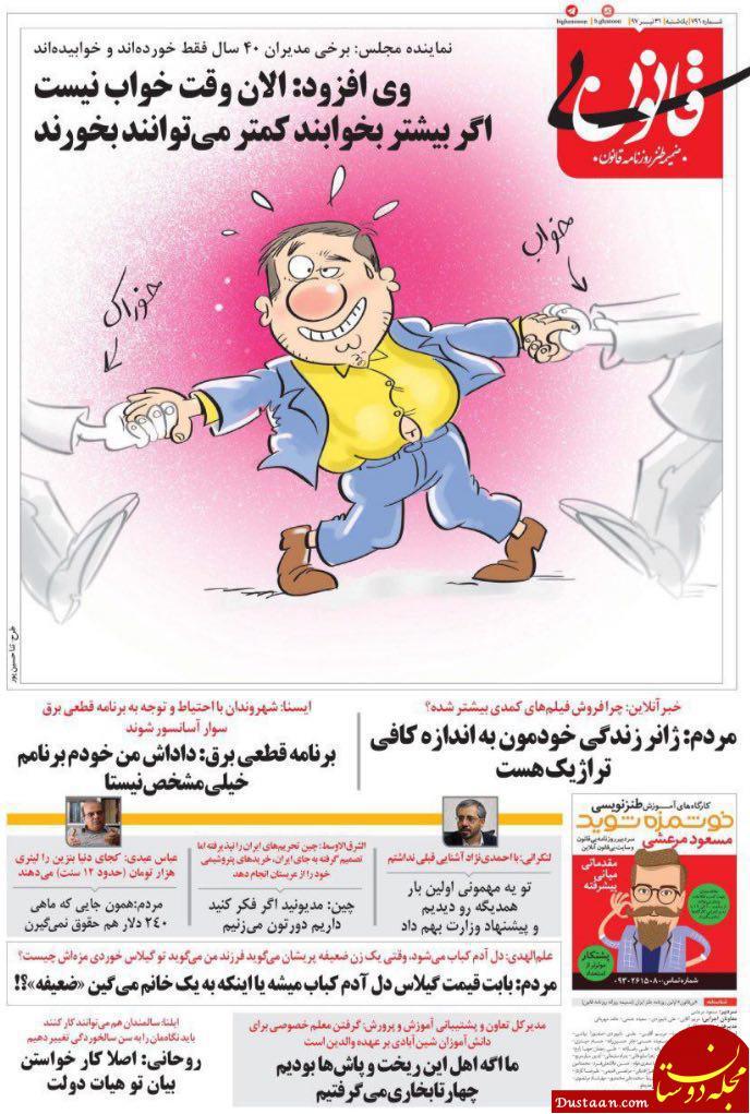 www.dustaan.com هشدار به مدیرانی که ۴۰ سال خوردن و خوابیدن!