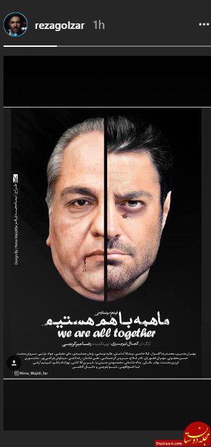 www.dustaan.com <strong>چهره</strong> <strong>متفاوت</strong> مهران مدیری و رضا گلزار <strong>روی</strong> پوستر یک فیلم