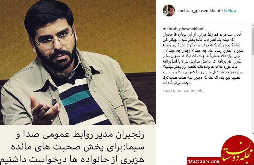 www.dustaan.com شوخی مهراب قاسم خانی با توضیح صداوسیما درباره پخش اعترافات مائده هژبری