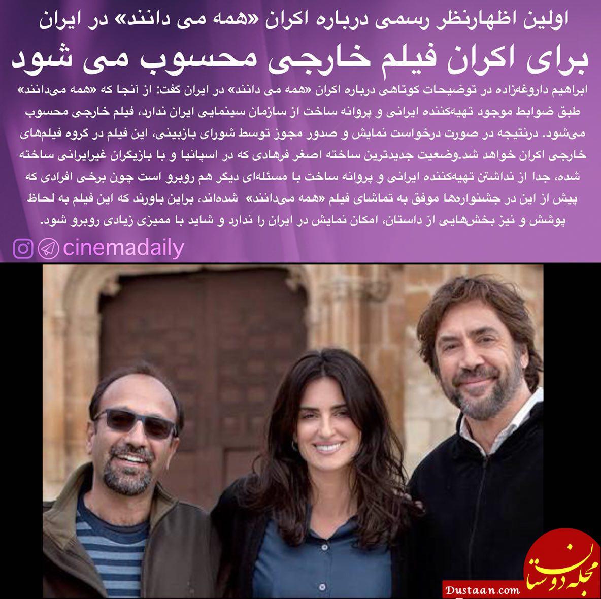 www.dustaan.com «همه می دانند» برای اکران، فیلم خارجی محسوب می شود